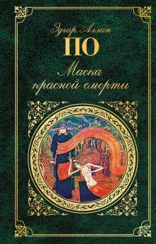Обложка Маска красной смерти Эдгар Аллан По