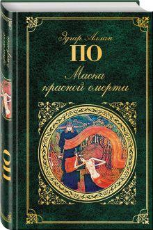 По Э.А. - Маска красной смерти обложка книги