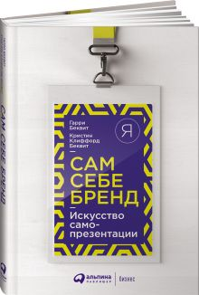 Клиффорд Беквит К. - Сам себе бренд: Искусство самопрезентации обложка книги