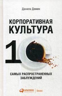 Демин Д. - Корпоративная культура: Десять самых распространенных заблуждений обложка книги