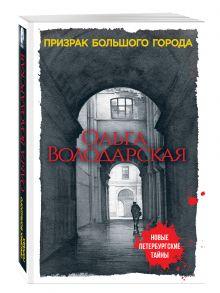 Володарская О. - Призрак большого города обложка книги