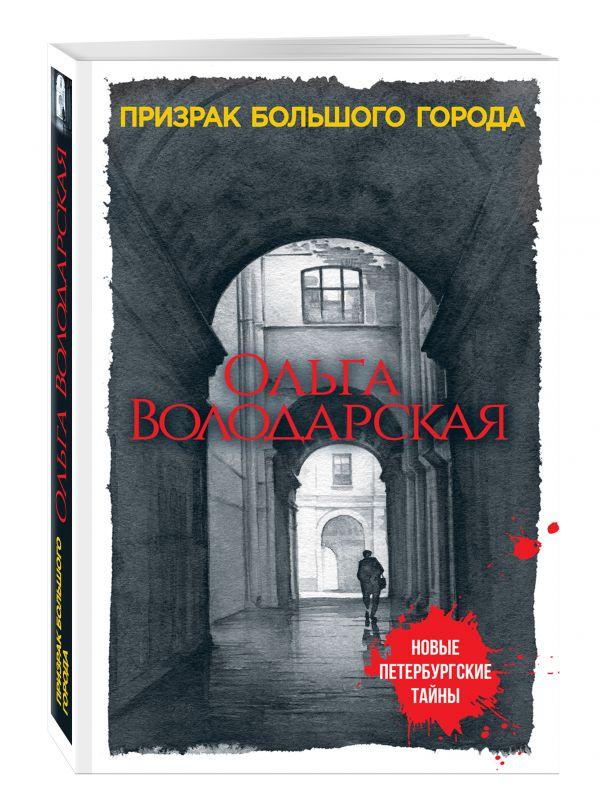 Призрак большого города Володарская О.