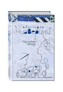 Чиаверини Дж. - Одинокая звезда обложка книги