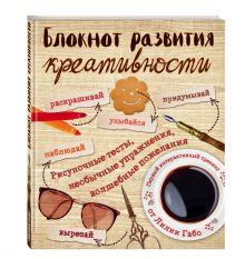 Блокнот развития креативности (винтаж) обложка книги