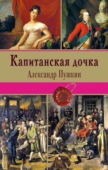 Обложка Капитанская дочка Александр Пушкин