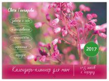 Гончарова С. - Календарь для мам на 2017 год обложка книги
