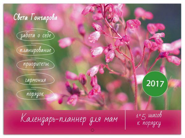 Календарь для мам на 2017 год Гончарова С.