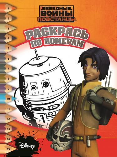 Звездные войны: Повстанцы. РПН № 1522. Раскрась по номерам.
