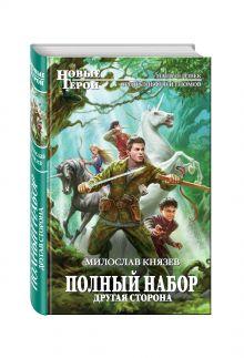 Князев М. - Полный набор. Другая сторона обложка книги