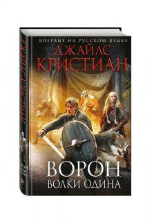 Кристиан Дж. - Ворон. Волки Одина обложка книги