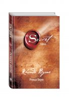 Берн Р. - Тайна (новое издание)' обложка книги