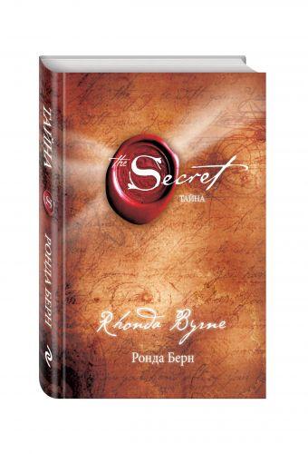 Тайна (новое издание) Берн Р.