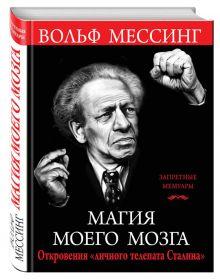Мессинг В. - Магия моего мозга. Откровения «личного телепата Сталина» обложка книги