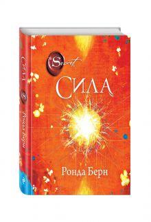 Берн Р. - Сила (новое издание) обложка книги