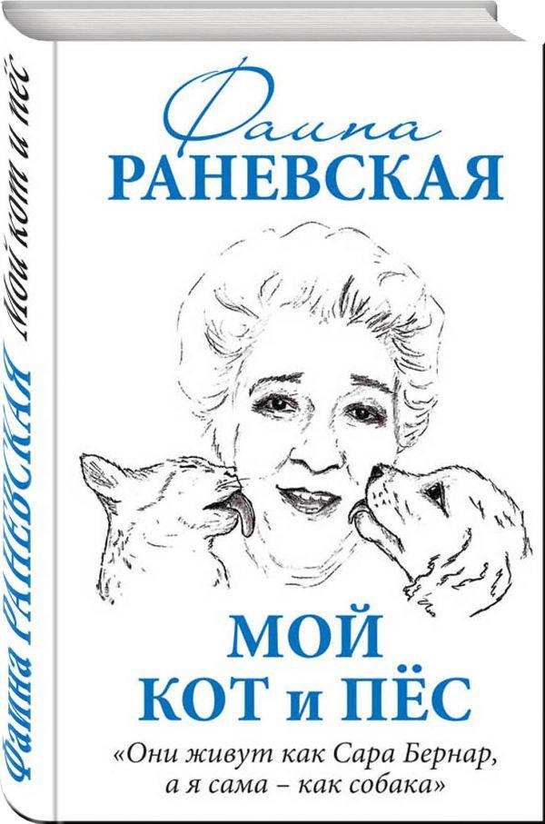 Мой кот и пес. «Они живут как Сара Бернар, а я сама – как собака» Раневская Ф.Г.