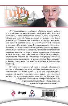 Обложка сзади «У Геркулесовых столбов…» Моя кругосветная жизнь Александр Городницкий