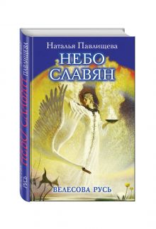 Небо славян. Велесова Русь обложка книги