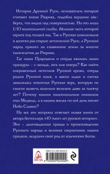 Обложка сзади Небо славян. Велесова Русь Наталья Павлищева