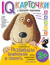 Куликова Е.Н. - Карточки с  веселыми заданиями.  Развиваем внимание и память 3+ обложка книги