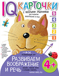 Куликова Е.Н. - Карточки с  веселыми заданиями. Развиваем воображение и речь 4+ обложка книги