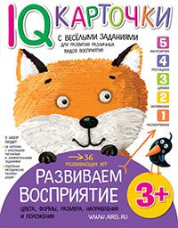 Куликова Е.Н. - Карточки с  веселыми заданиями.  Развиваем восприятие 3+ обложка книги