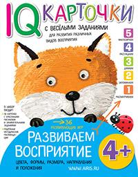 Куликова Е.Н. - Карточки с  веселыми заданиями. Развиваем восприятие 4+ обложка книги