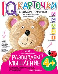 Куликова Е.Н. - Карточки с  веселыми заданиями. Развиваем мышление 4+ обложка книги
