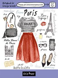 - Тетрадь для записи иностранных слов. (Париж) обложка книги