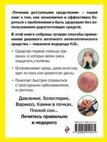 Обложка сзади Перекись водорода лечит: варикоз, простуду и грипп, инфекции, нормализует давление Кибардин Г.М.
