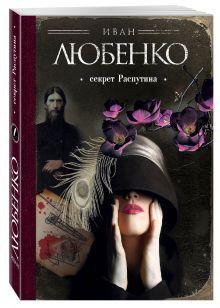Любенко И.И. - Секрет Распутина обложка книги