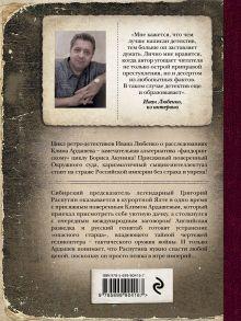 Обложка сзади Секрет Распутина Иван Любенко