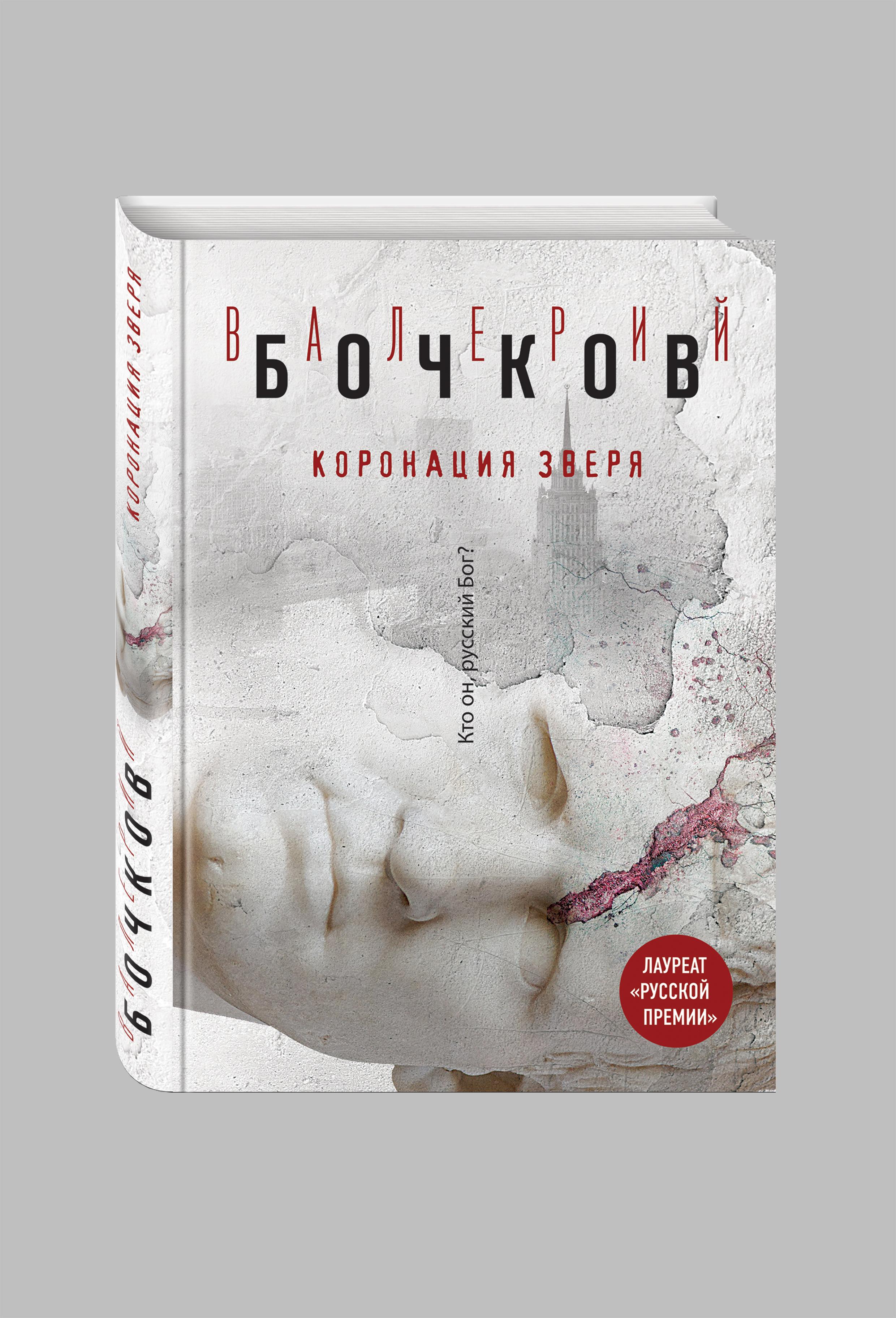 Коронация Зверя ( Валерий Бочков  )