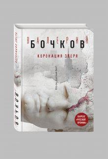 Бочков В.Б. - Коронация Зверя обложка книги
