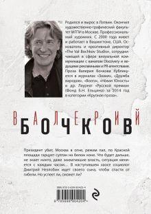 Обложка сзади Коронация Зверя Валерий Бочков