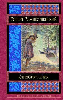 Обложка Стихотворения Роберт Рождественский