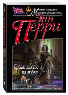 Перри Э. - Предательство по любви обложка книги