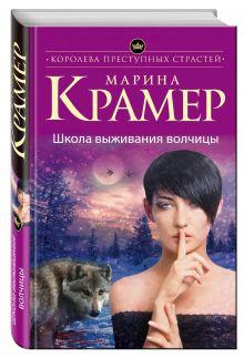 Крамер М. - Школа выживания волчицы обложка книги