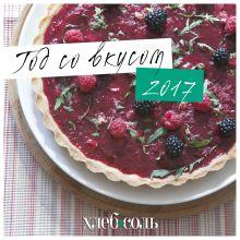 - Год со вкусом. Календарь настенный на 2017 год от ХлебСоль обложка книги