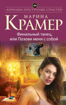 Крамер М. - Финальный танец, или Позови меня с собой обложка книги