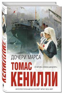 Кенилли Т. - Дочери Марса обложка книги