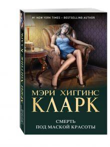 Хиггинс Кларк М. - Смерть под маской красоты обложка книги
