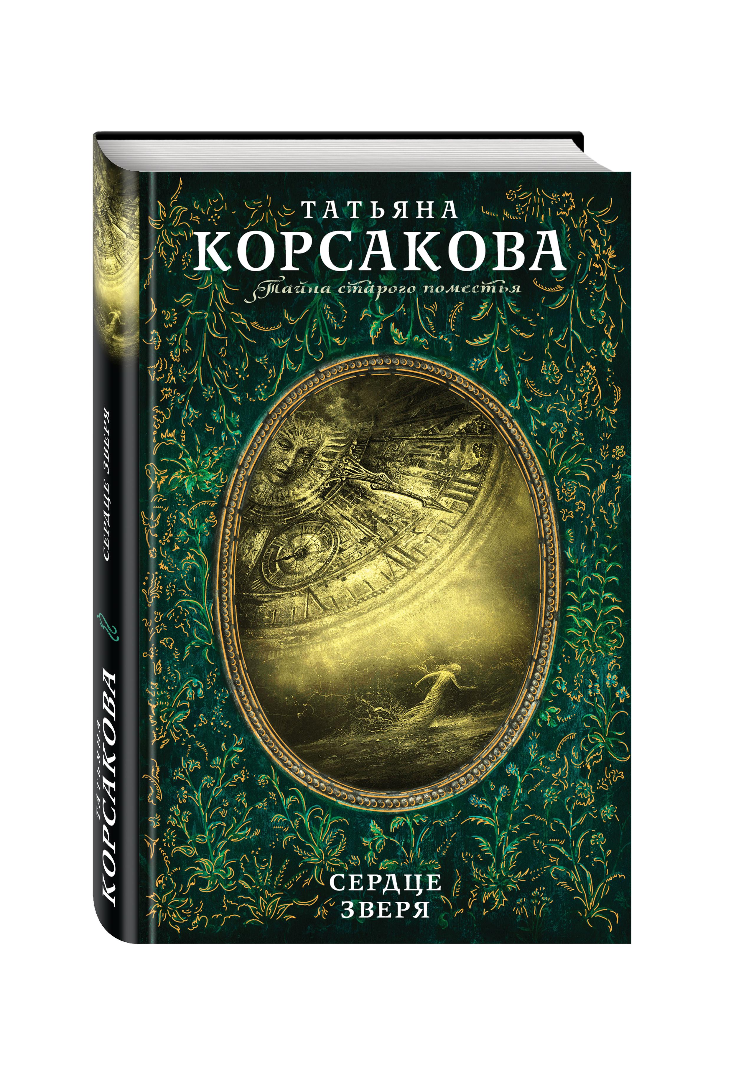 Корсакова Т. Сердце зверя тихонов а стражи армады охота на зверя