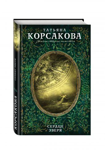 Сердце зверя Корсакова Т.