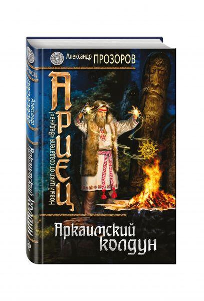 Ариец. Книга первая. Аркаимский колдун