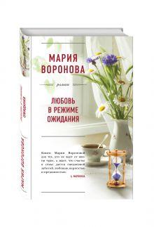 Воронова М.В. - Любовь в режиме ожидания обложка книги