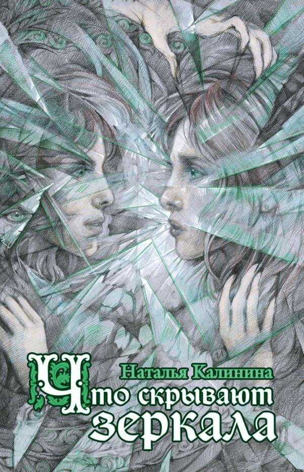 Что скрывают зеркала Автор : Наталья Калинина
