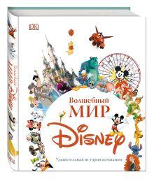 Фэннинг Д. - Волшебный мир Disney обложка книги
