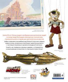 Обложка сзади Волшебный мир Disney