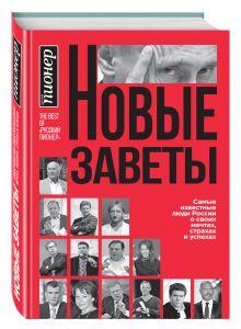 - Новые заветы. Самые известные люди России о своих мечтах, страхах и успехах обложка книги