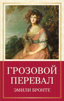 Обложка Грозовой перевал Эмили Бронте